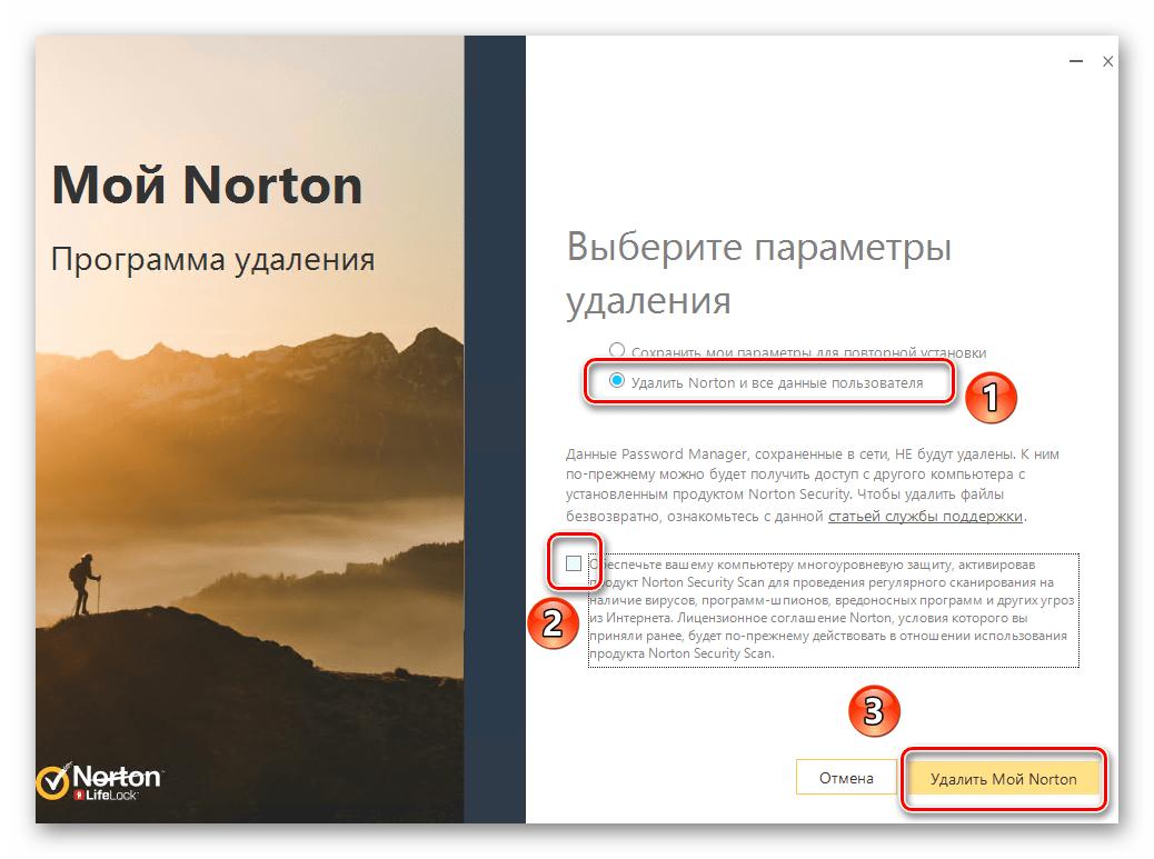 Удаление пользовательских данных в процессе деинсталляции антивируса Norton