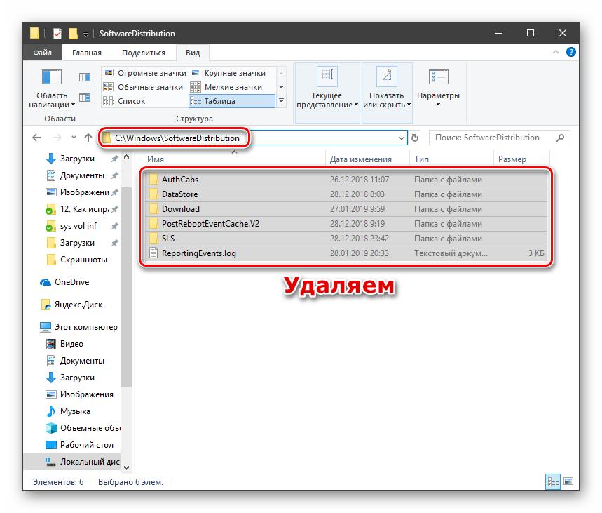Удаление содержимого системной папки SoftwareDistribution в Windows 10