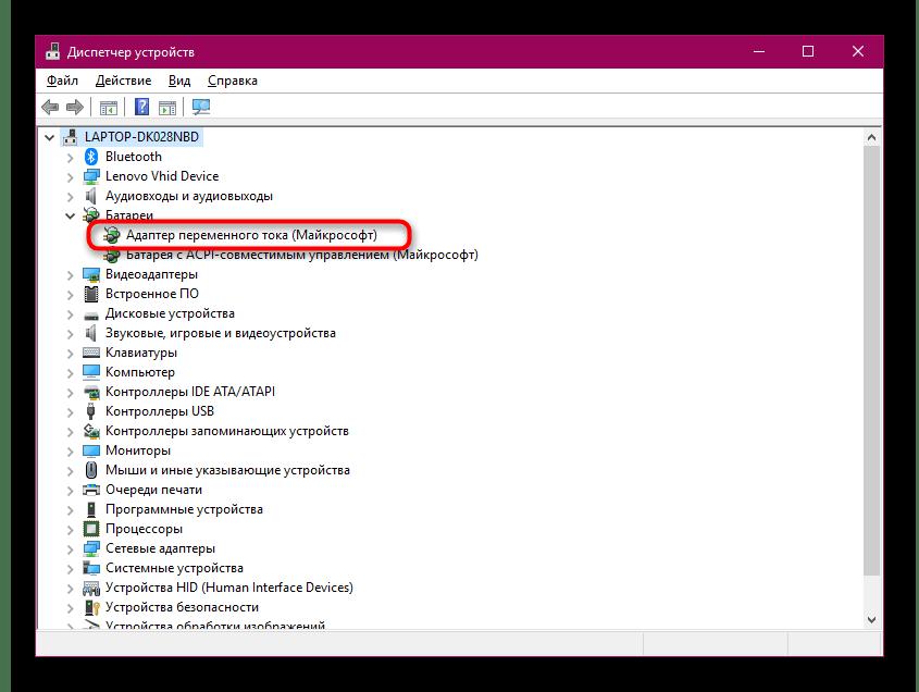 Удалить драйвер батареи в диспетчере устройств Windows 10