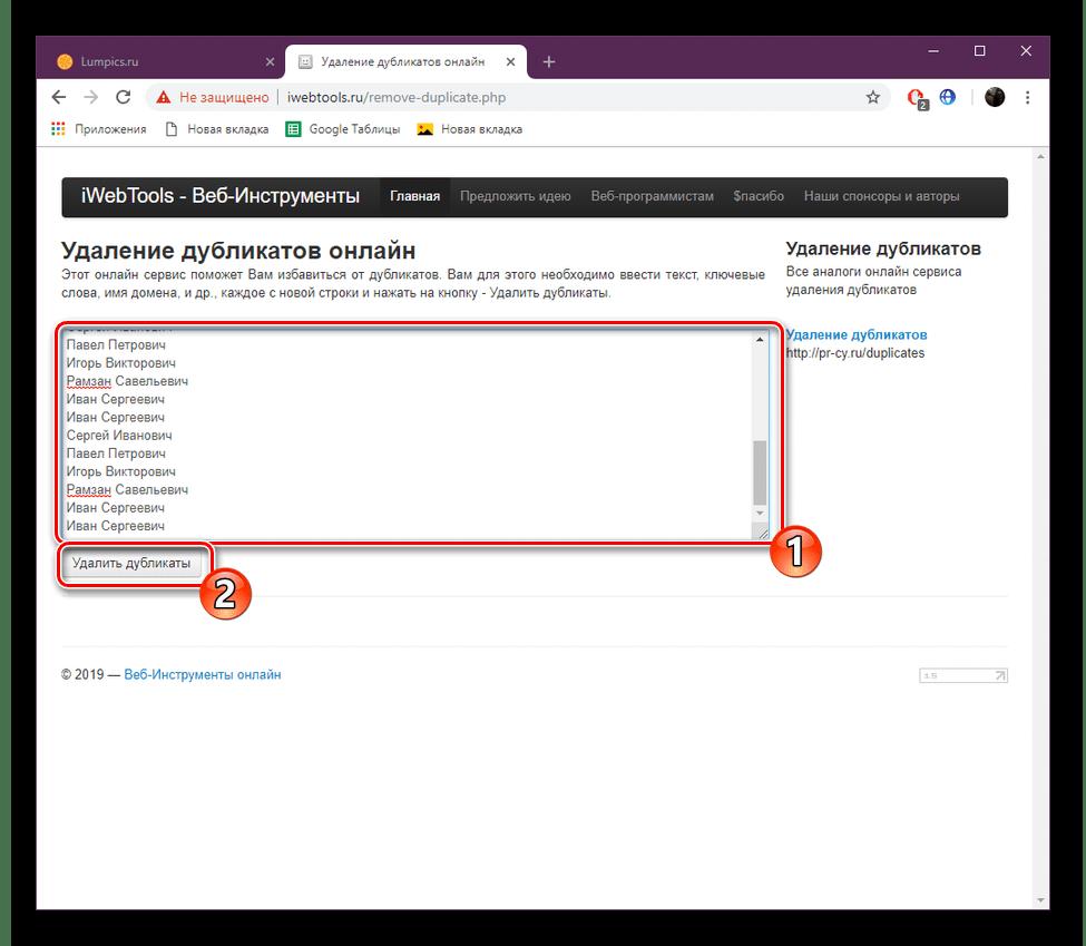 Удалить дубликаты на сайте iWebTools