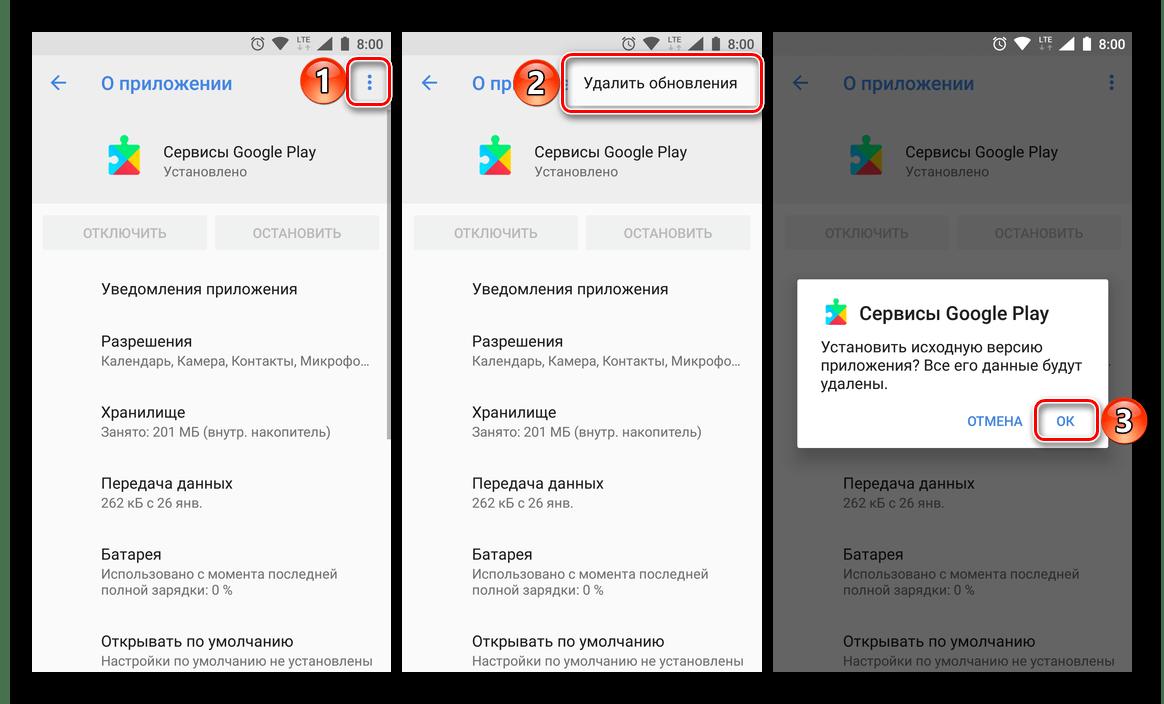 Удалить обновления приложения Сервисы Google Play на Android