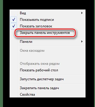 Удалить панель инструментов в Windows 7