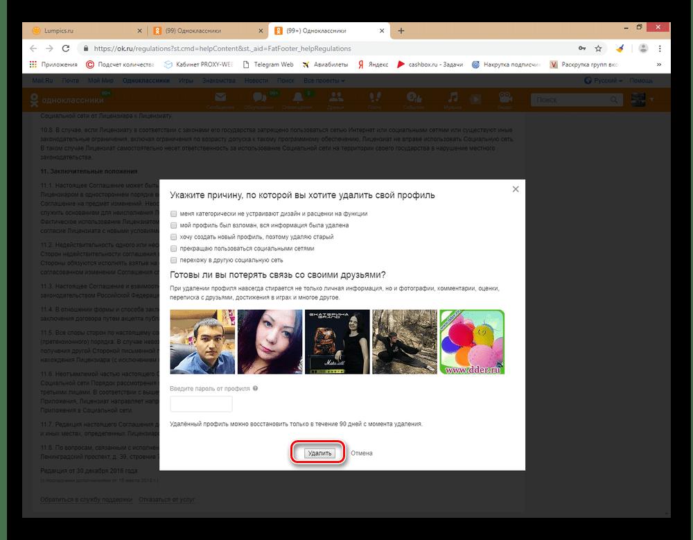 Удалить страницу на сайте Одноклассники
