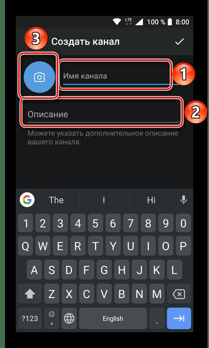 Указание общих сведений о создаваемом канале в мессенджере Telegram для Android