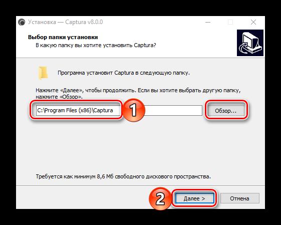 Указание папки для установки программы Captura для записи видео с экрана в Windows 10
