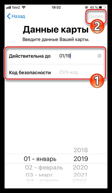 Указание срока действия карты и кода безопасности для Apple Pay на iPhone