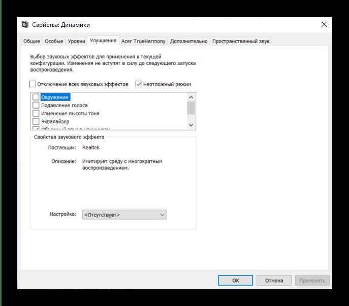 Улучшения настроек наушников в системном средстве Windows 10