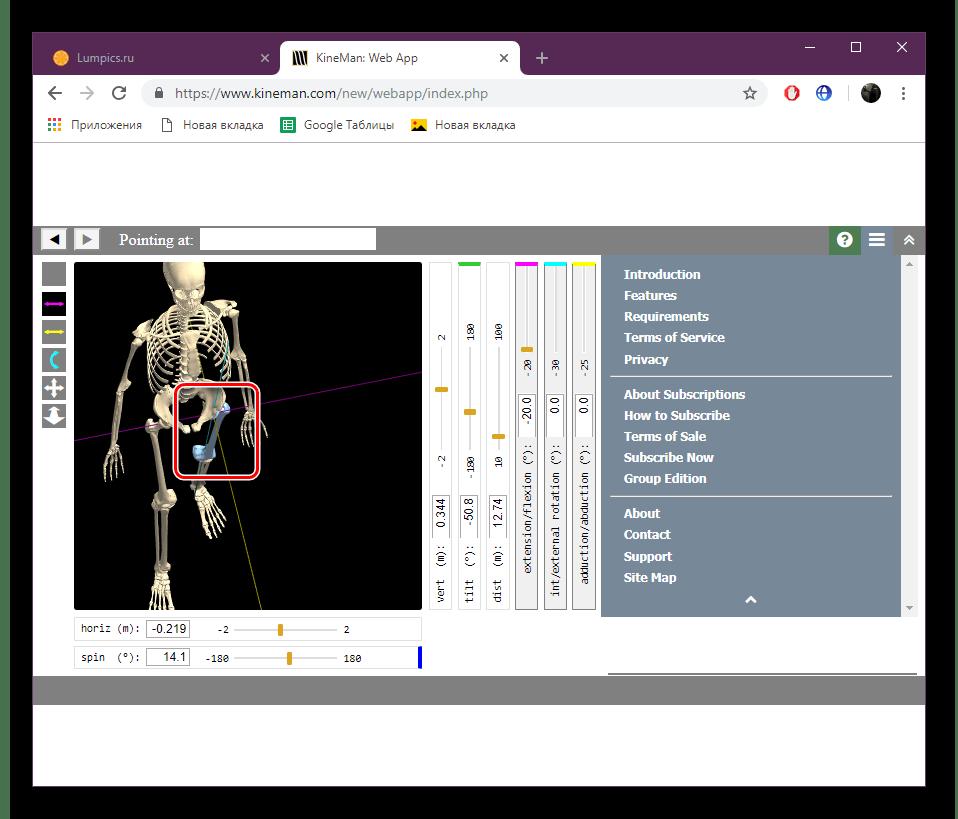 Управление отдельными костями на сайте KineMan