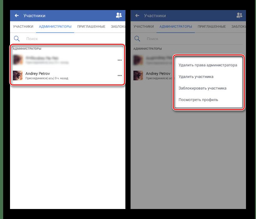 Успешно добавленный администратор в группе в приложении Facebook