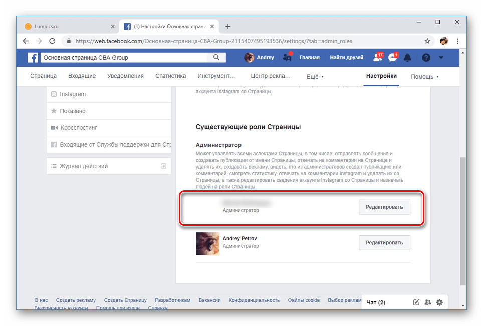 Успешно добавленный руководитель на Странице на Facebook