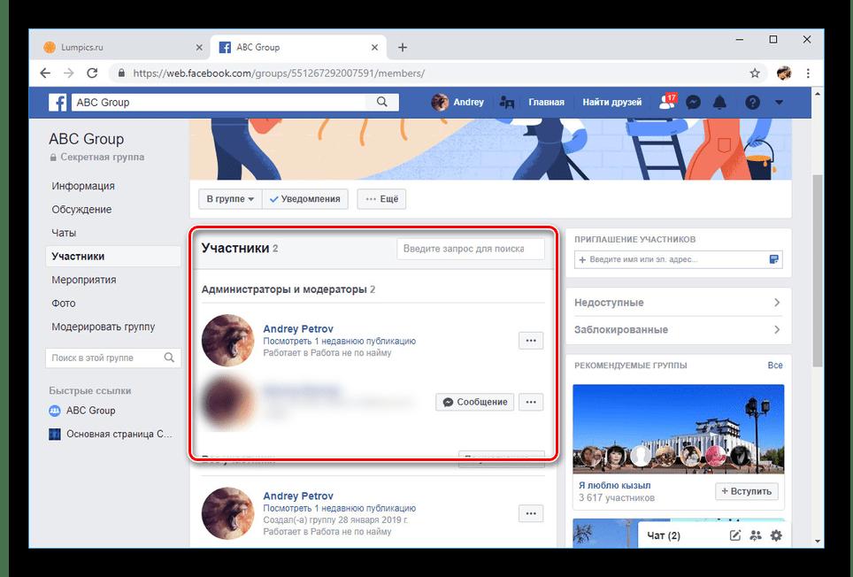 Успешно добавленный руководитель в группе на Facebook
