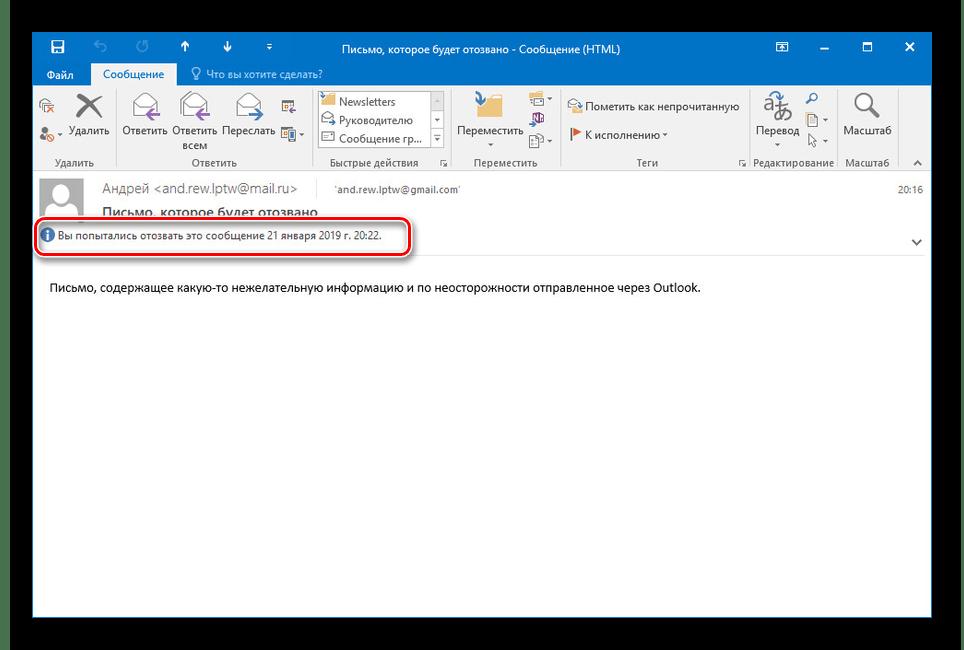 Успешно отозванное письмо Mail.ru в MS Outlook