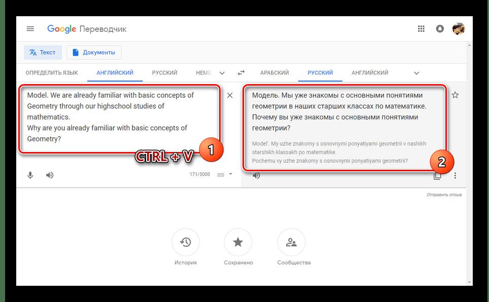Успешно переведенный текст на сайте Google Переводчика