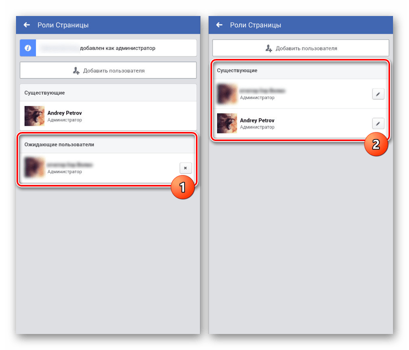 Успешное добавление администратора на Страницу в приложении Facebook