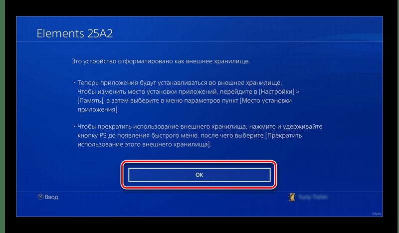 Успешное форматирование жесткого диска на PS4