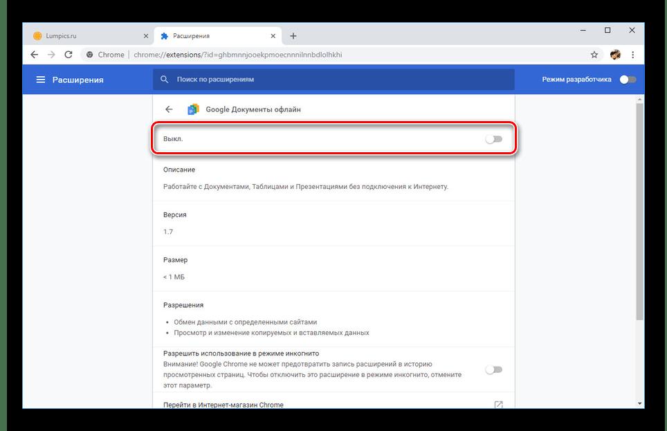 Успешное отключение отдельного расширения в Google Chrome