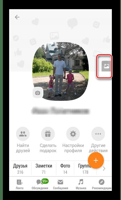 Установить обложку в приложении Одноклассники