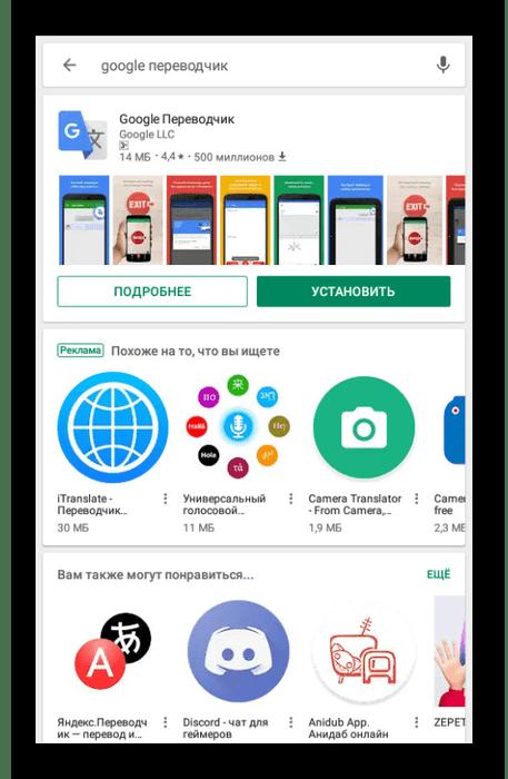 Установка Google Переводчика на Android устройство