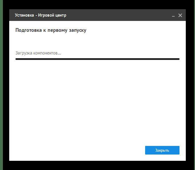 Установка Игрового центра Mail.ru на ПК