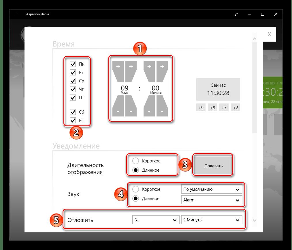 Установка будильника в приложении Clock из Microsoft Store в Windows 10