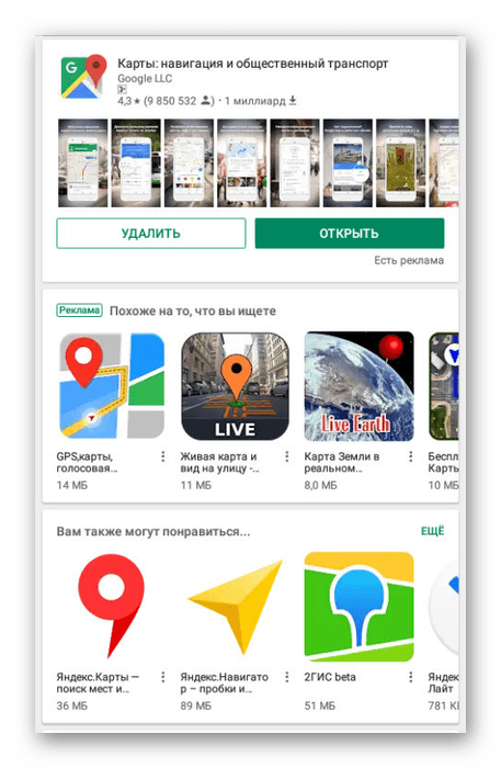 Установка и запуск приложения Google Карты