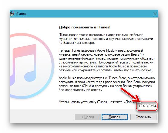 Установка iTunes 12.6.3.6 с доступом в Apple App Store для установки программ в Iphone