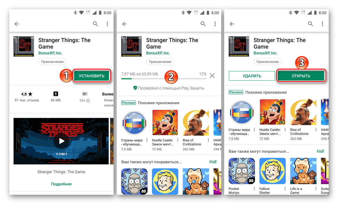 Установка игры в Google Play Маркете на Android