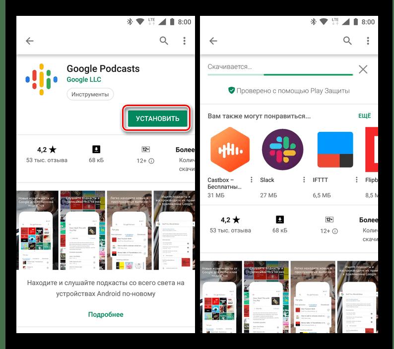 Установка приложений в Google Play Маркете на Android