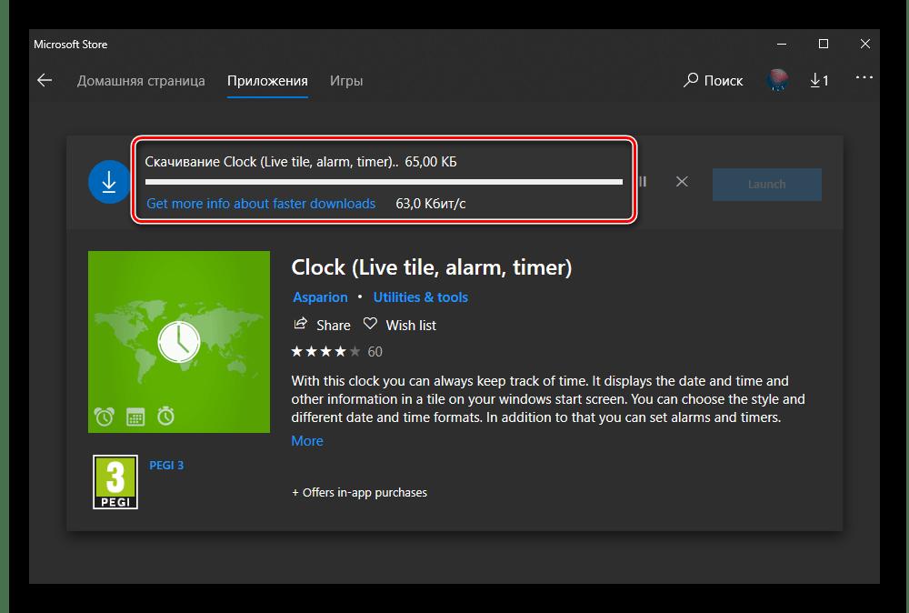 Установка приложения Clock из Microsoft Store в Windows 10