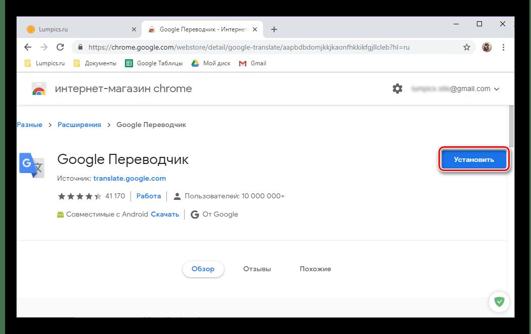Установка расширения Google Переводчик в браузер Google Chrome