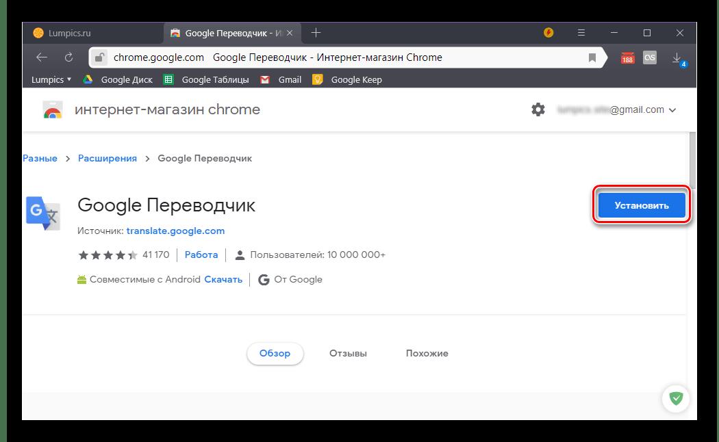 Установка расширения Google Translate в Яндекс-Браузер