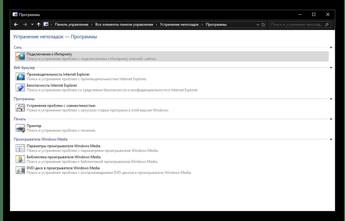 Устранение неполадок с программами в ОС Windows 10