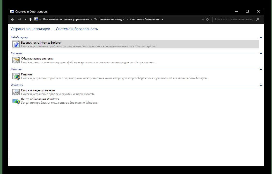Устранение неполадок в работе системы и безопасности в ОС Windows 10