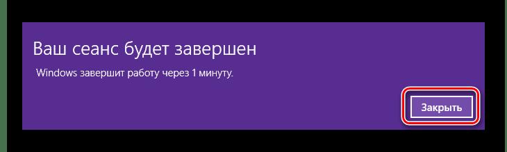 Уведомление о завершении работы операционной системы Windows 10 по таймеру
