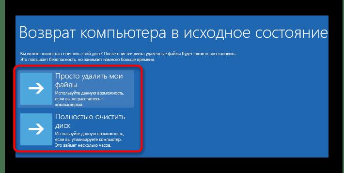 Варианты возврата компьютера в исходное состояние в Windows 10