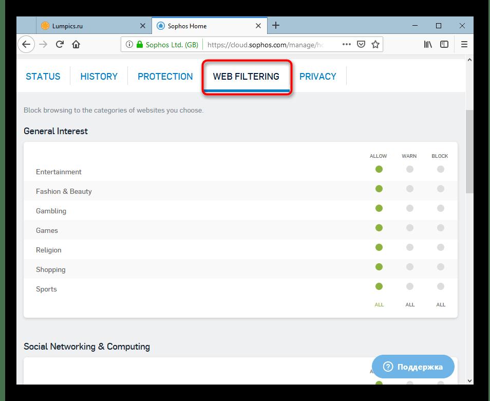 Веб-фильтр в панели управления Sophos Home