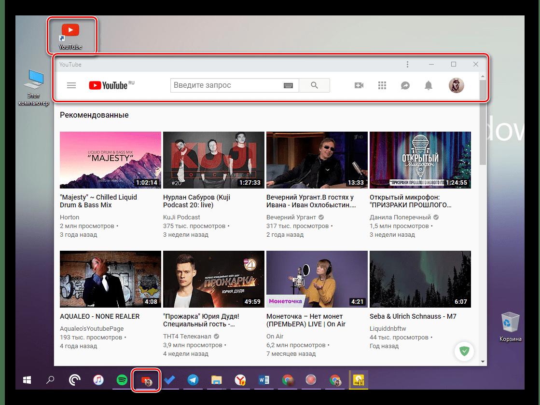 Веб-приложение сайта YouTube в браузере Google Chrome