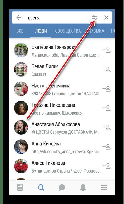 Вход в параметры поиска людей в приложении ВКонтакте