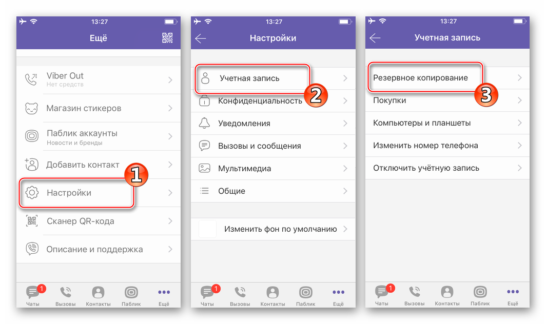 Viber для iPhone Настройки - Учетная запись - Резервное копирование для создания бэкапа переписки в iCloud