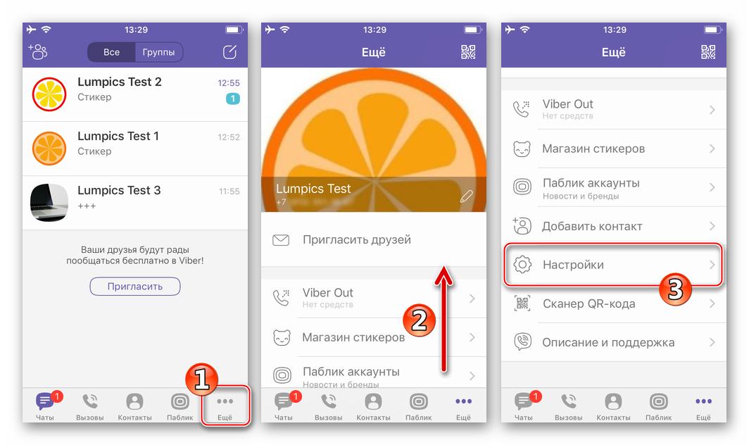 Viber для iPhone отправка архива со всеми сообщениями по электронной почте