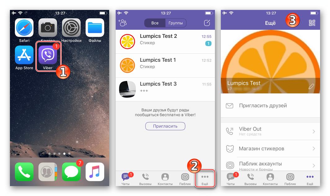 Viber для iPhone переход в меню Еще мессенджера