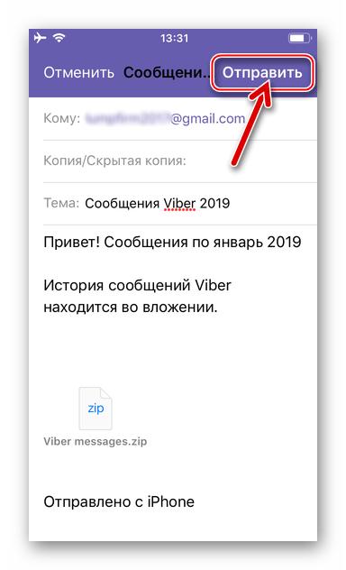 Viber на компьютере - отправка архива сообщений с телефона на Android или iphone для последующего скачивания на ПК