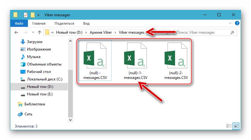 Viber на компьютере - содержимое архива сообщений - файлы-диалоги в формате CSV