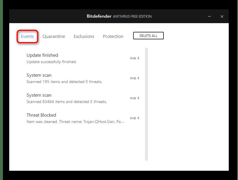 Вкладка Events в Bitdefender Antivirus Free Edition