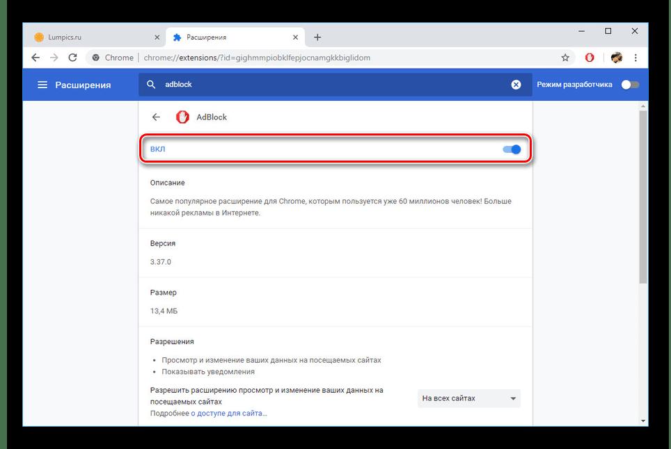 Включение AdBlock на странице расширения в Google Chrome