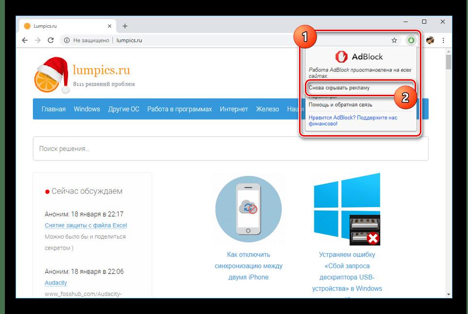 Включение AdBlock в Google Chrome