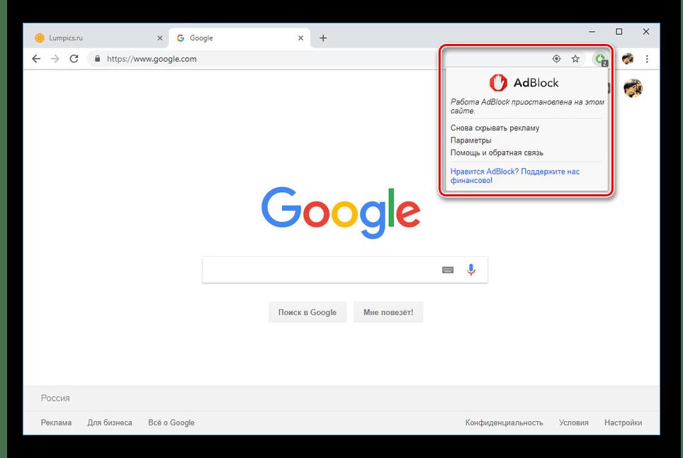 Включение AdBlock на сайтах в Google Chrome