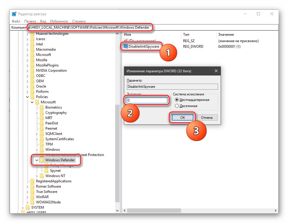 Включение Защитника в редакторе системного реестра в Windows 10