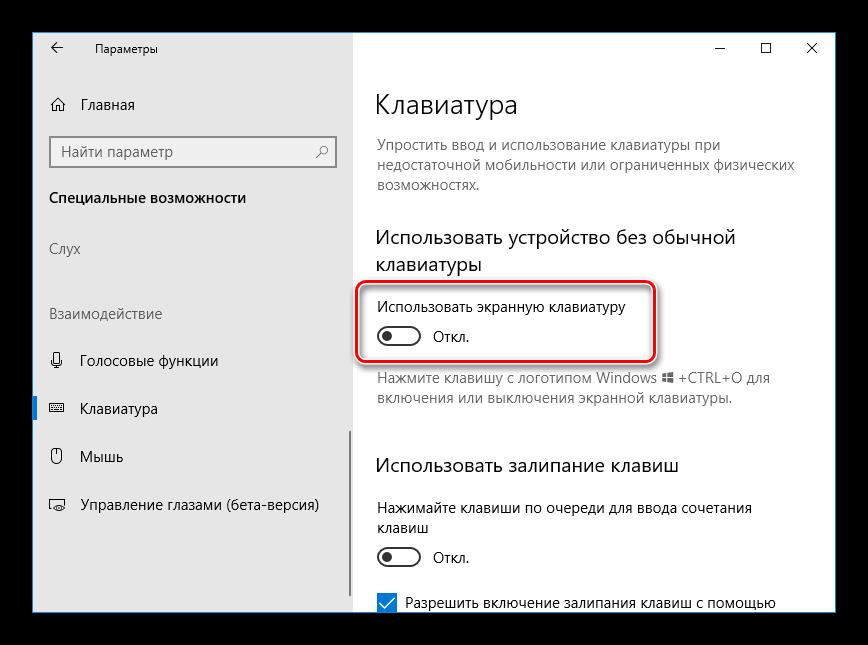 Включение экранной клавиатуры в Windows 10