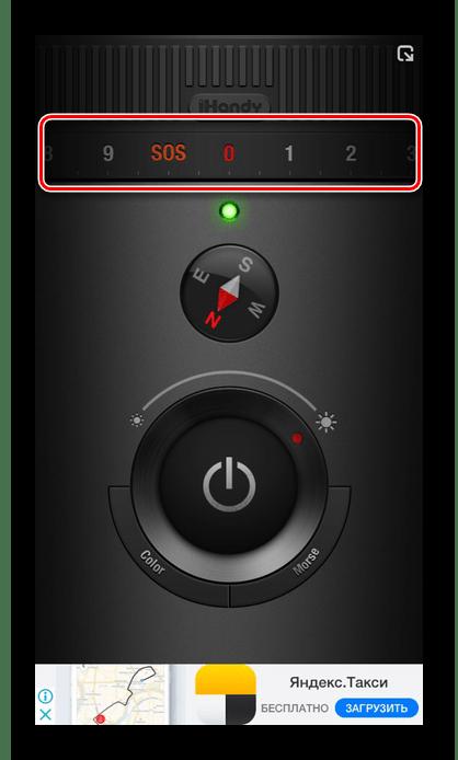 Включение функции SOS в приложении Фонарик на iPhone